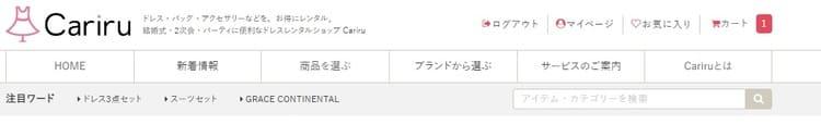 Cariru(カリル)-注文手続き