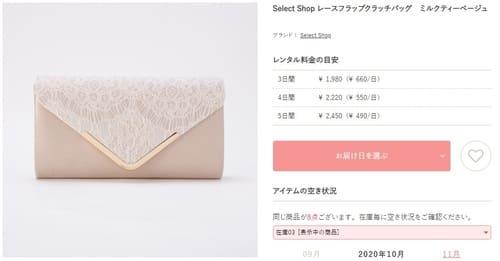 【4位】Select Shop レースフラップクラッチバッグ ミルクティーベージュ