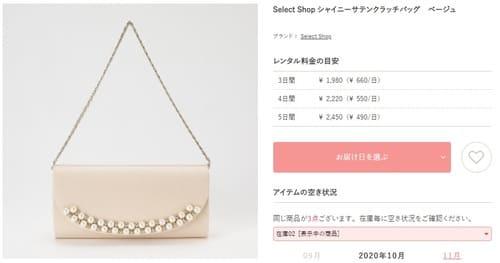 【10位】Select Shop シャイニーサテンクラッチバッグ ベージュ