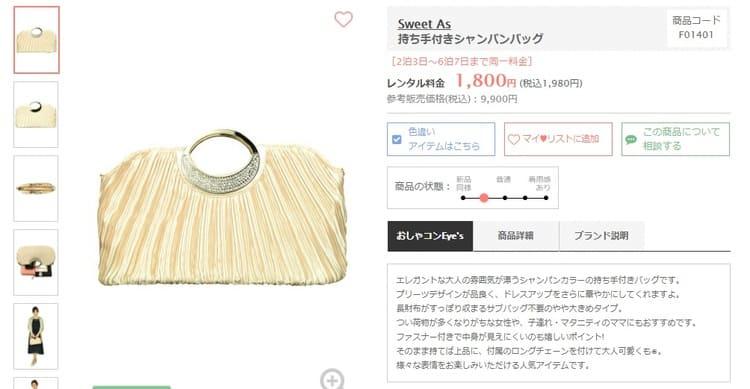 1位:Sweet As 持ち手付きシャンパンバッグ