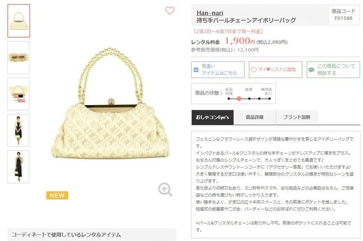 2位:Han-nari 持ち手パールチェーンアイボリーバッグ