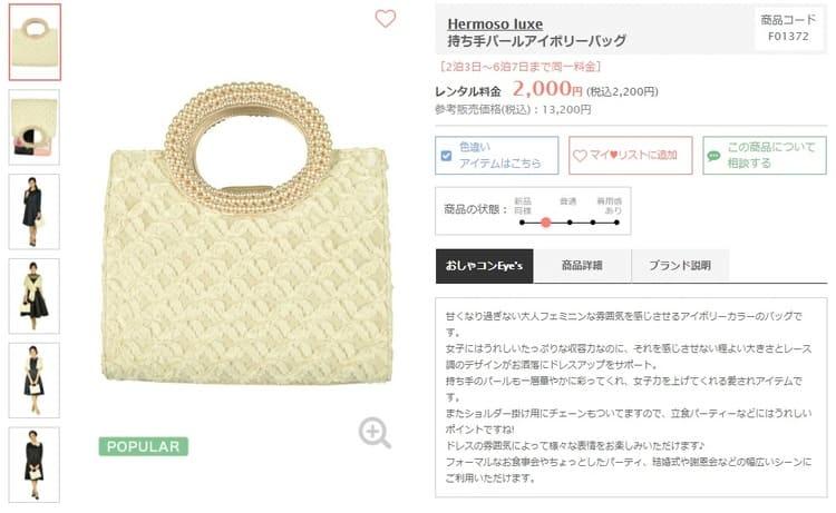 3位:Hermoso luxe 持ち手パールアイボリーバッグ