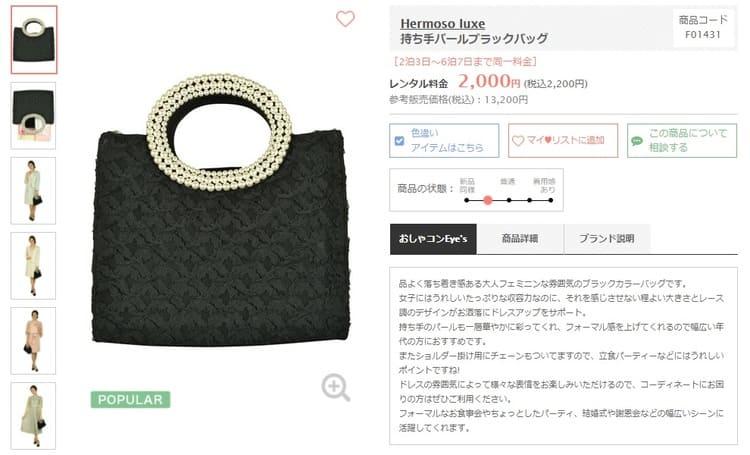 4位:Hermoso luxe 持ち手パールブラックバッグ