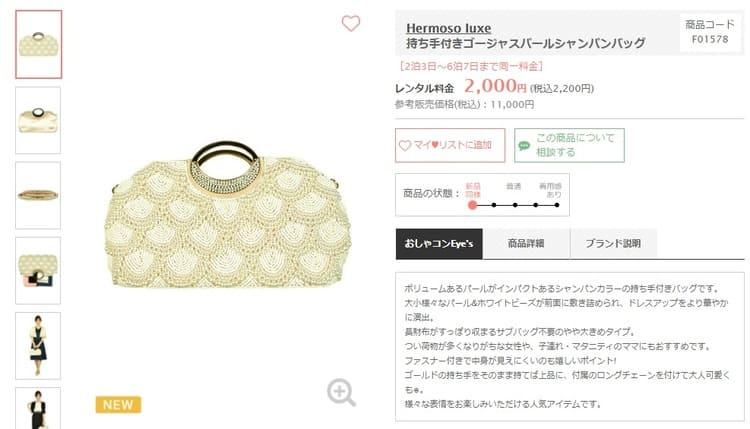 5位:Hermoso luxe 持ち手付きゴージャスパールシャンパンバッグ