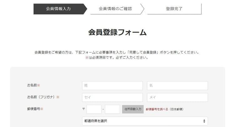 アールワイレンタル-会員登録フォーム