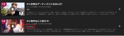ABEMA(旧AbemaTV)オリジナルドラマ