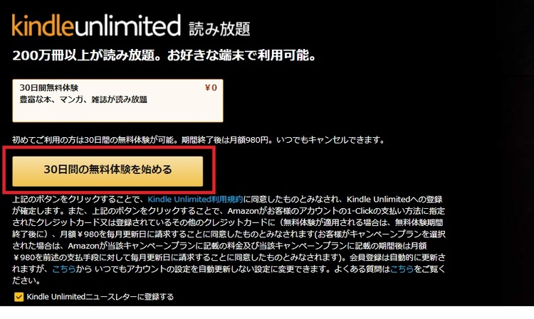 「Kindle Unlimited」登録