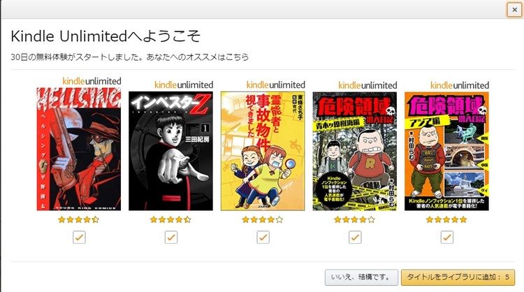 「Kindle Unlimited」登録3