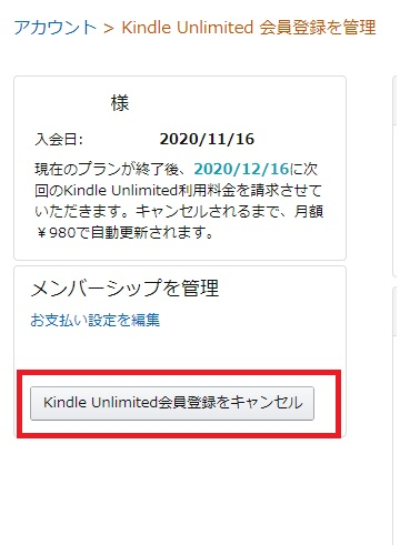 「Kindle Unlimited」解約2