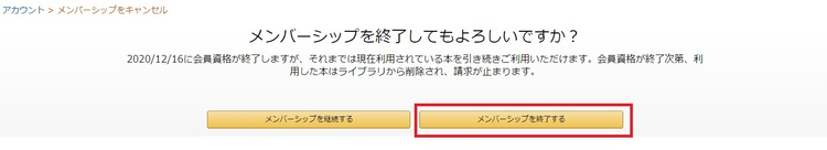 「Kindle Unlimited」解約3