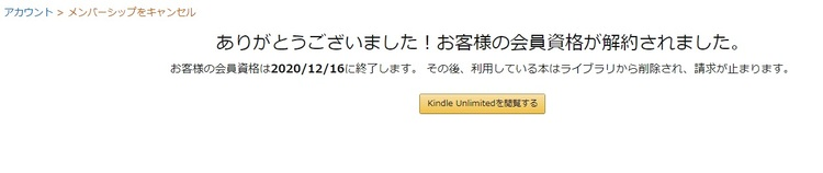 「Kindle Unlimited」解約4