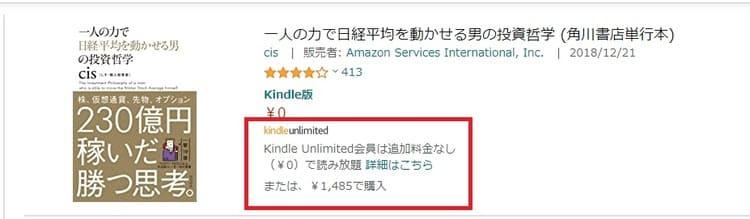 「Kindle Unlimited」の検索方法