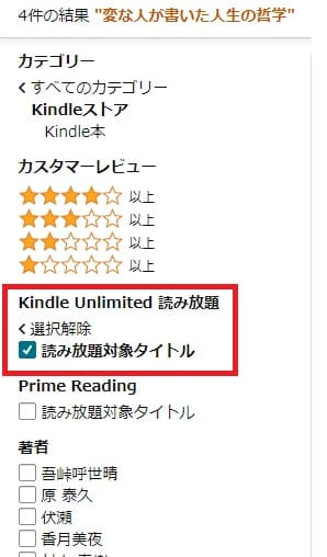 「Kindle Unlimited」キーワードから検索2