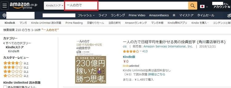 「Kindle Unlimited」キーワードから検索
