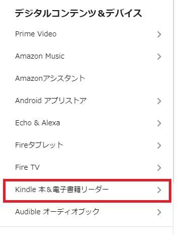 「Kindle Unlimited」の検索方法3