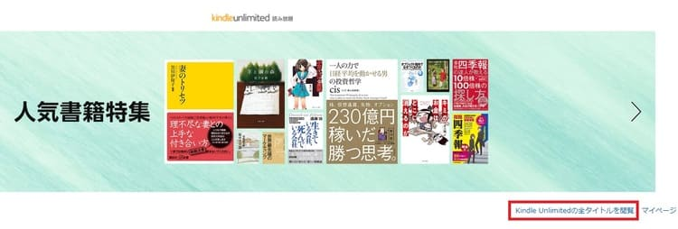 「Kindle Unlimited」の検索方法5