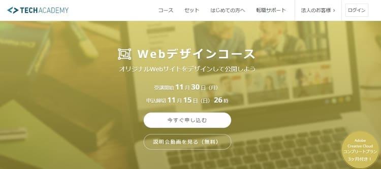 TechAcademy(テックアカデミー)|Webデザインコース