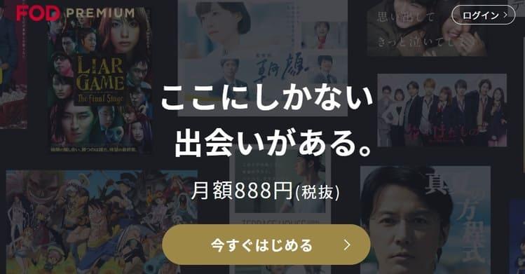 FODプレミアム-アニメ