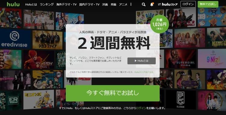 Hulu(フールー)-アニメ