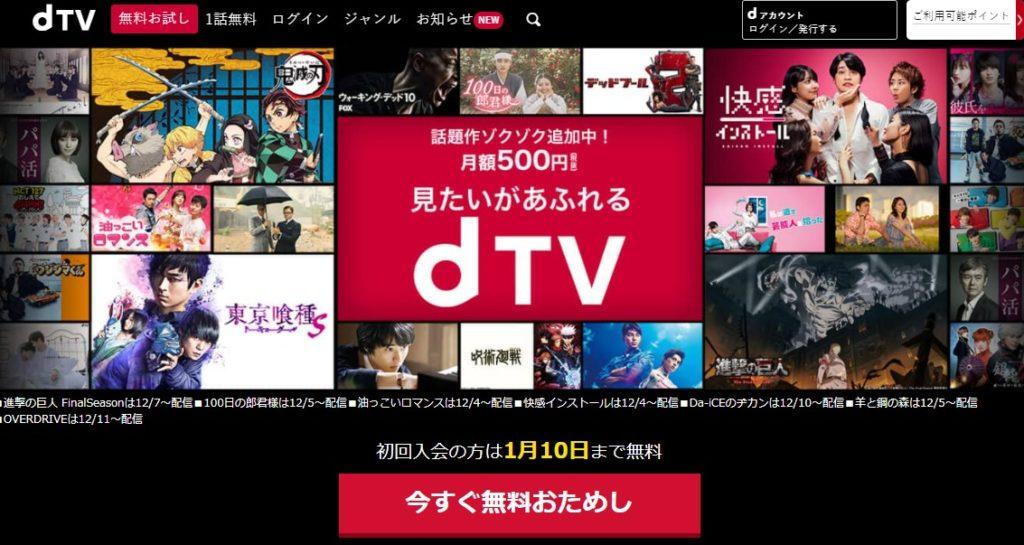 dTV-アニメ