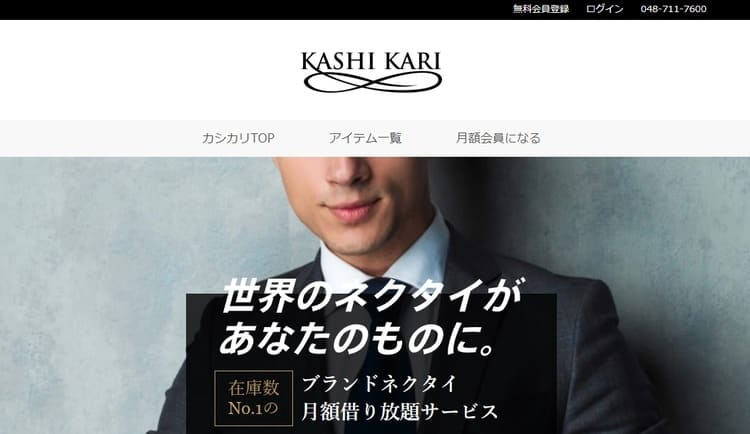KASHIKARI(カシカリ)