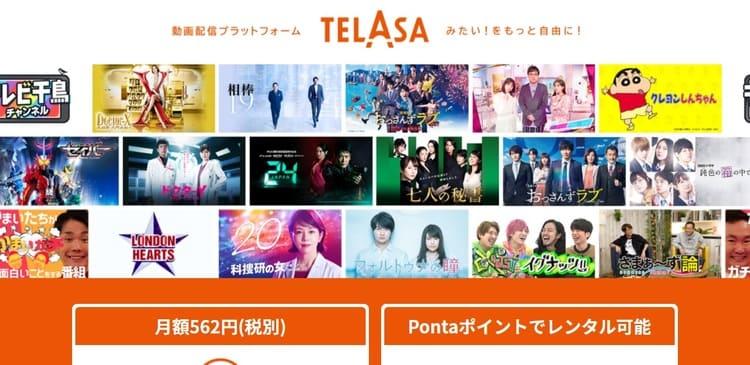 TELASA(テラサ)‐アニメ
