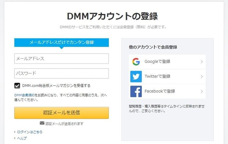 DMMコミックレンタル-無料会員登録