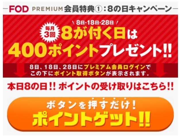 FOD-8の日キャンペーン