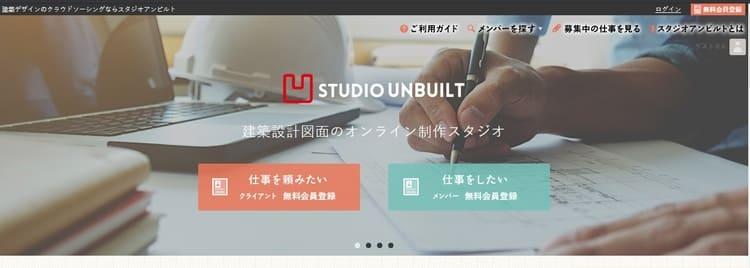 スタジオアンビルト(STUDIO UNBUILT)