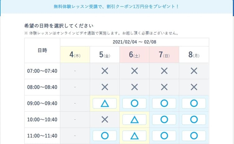 CodeCamp(コードキャンプ)無料体験レッスン申込方法-希望日時選択