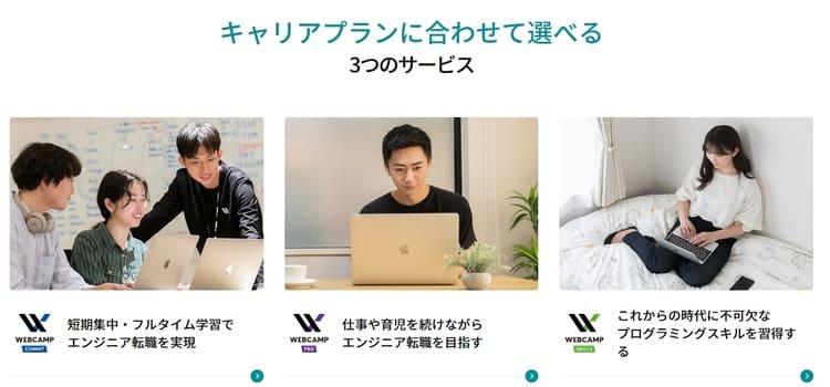 DMMウェブキャンプ(DMM WEBCAMP)の講座一覧