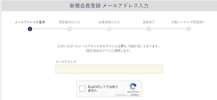 ゲオ宅配レンタル-新規会員登録メールドレス入力