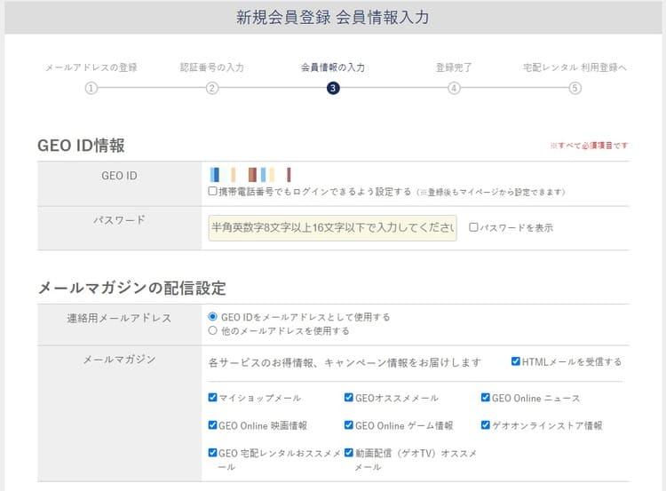 ゲオ宅配レンタル-新規会員登録会員情報入力