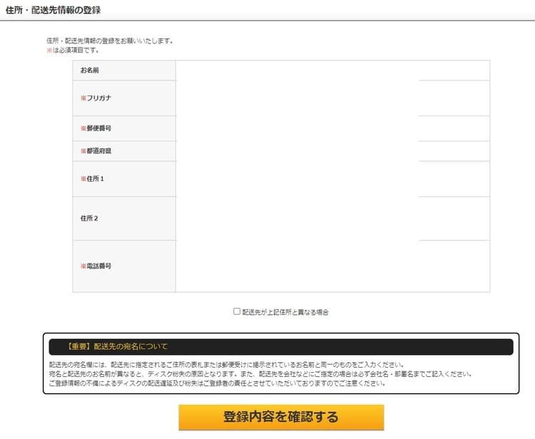 ゲオ宅配レンタル-住所・配送先情報登録