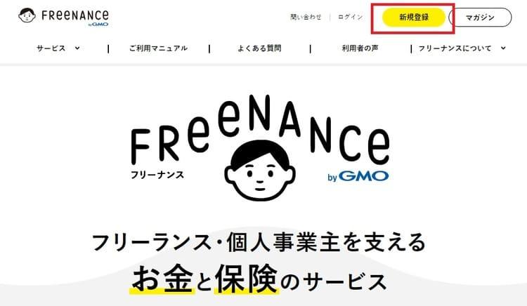 フリーナンス公式サイトから登録