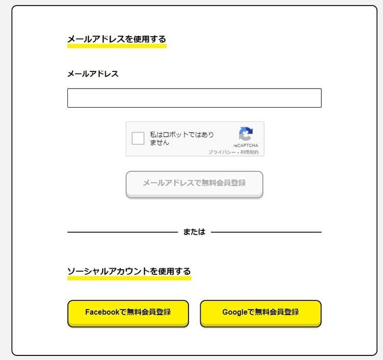 フリーナンス-メールアドレス登録