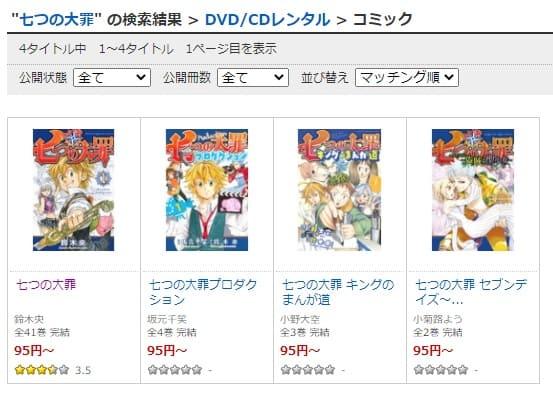 DMMコミックレンタル-漫画「七つの大罪」