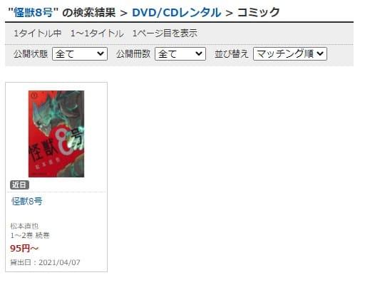DMMコミックレンタル-怪獣8号