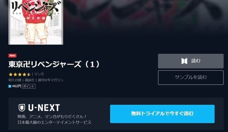 U-NEXT(ユーネクスト)-東京卍リベンジャーズ