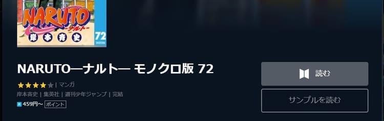 U-NEXT(ユーネクスト)-「NARUTO -ナルト-」