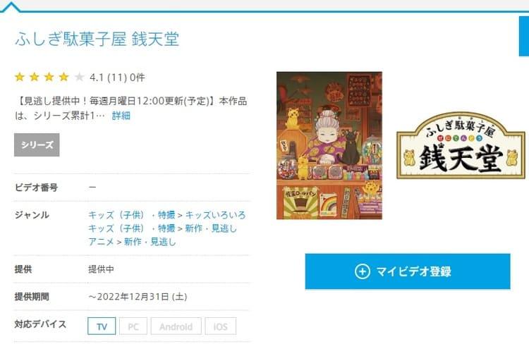 ひかりTV-ふしぎ駄菓子屋 銭天堂