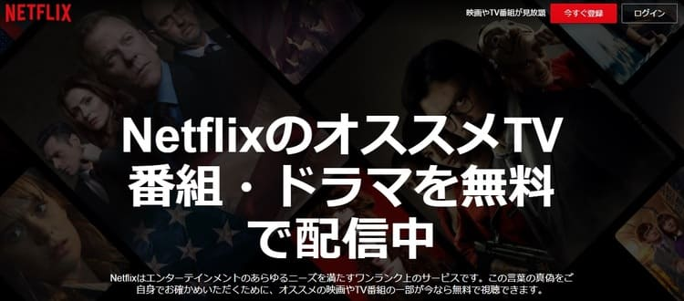 Netflix (ネットフリックス)を無料視聴する方法
