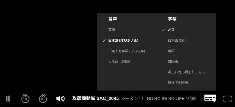 「Netflix お試し無料配信」副音声・字幕の設定