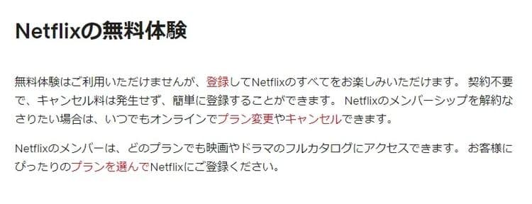 Netflix (ネットフリックス)の無料お試し期間は終了している