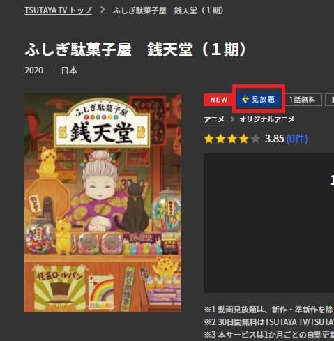 TSUTAYA TV-ふしぎ駄菓子屋 銭天堂