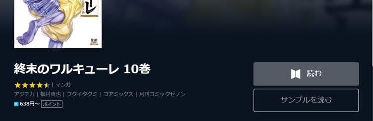 U-NEXT(ユーネクスト)-終末のワルキューレ