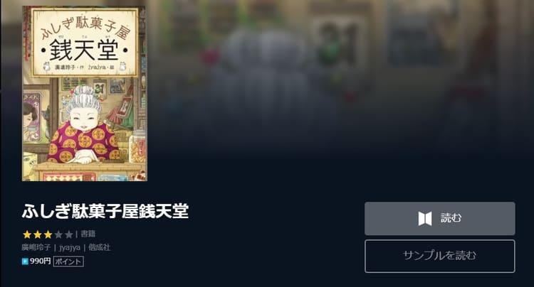 U-NEXT(ユーネクスト)-ふしぎ駄菓子屋 銭天堂