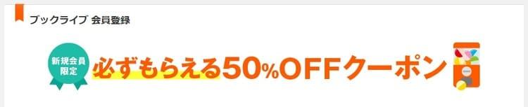 ブックライブ(BookLive!)-50%OFFクーポン