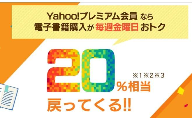 ebookjapan-Yahoo!プレミアム会員