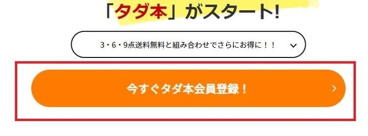 「タダ本」-本会員登録